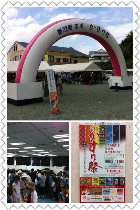 かすり祭り.JPG