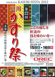 kasururi_fes2012.jpg